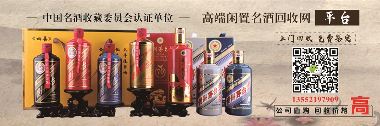 文博名酒回收网